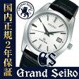グランドセイコー SBGX095 9Fクオーツ レザーバンド GS GrandSeiko 【正規品】【新品】【メンズ】【腕時計】【RCP】_10spl