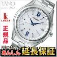 セイコー ルキア SSVH007 限定モデル ソーラー電波時計 メンズ 腕時計 SEIKO LUKIA 【正規品】【RCP】【1016】05P03Dec16
