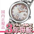 カシオ シーン CASIO SHEEN 限定モデル 電波 ソーラー 電波時計 腕時計 レディース スターインデックス アナログ タフソーラー SHW-1508BD-7A2JR【RCP】【5sp】05P03Dec16