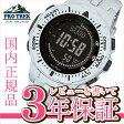 カシオ プロトレック CASIO PRO TREK 限定モデル ソーラー 腕時計 メンズ デジタル タフソーラー PRG-300-7JF【正規品】_6splP20Aug16