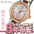 カシオ シーン CASIO SHEEN 電波 ソーラー 電波時計 腕時計 レディース ボヤージュ アナログ タフソーラー SHW-1700SG-4AJF【正規品】【1502】【5sp】05P03Dec16