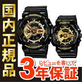 CASIO G-SHOCK [流通限定モデル] カシオ Gショック ブラック ゴールド 「ペア コレクション」 GA-110GB-1AJF/BA-110-1AJF 【正規品】 【デザイン】【RCP】_10spl