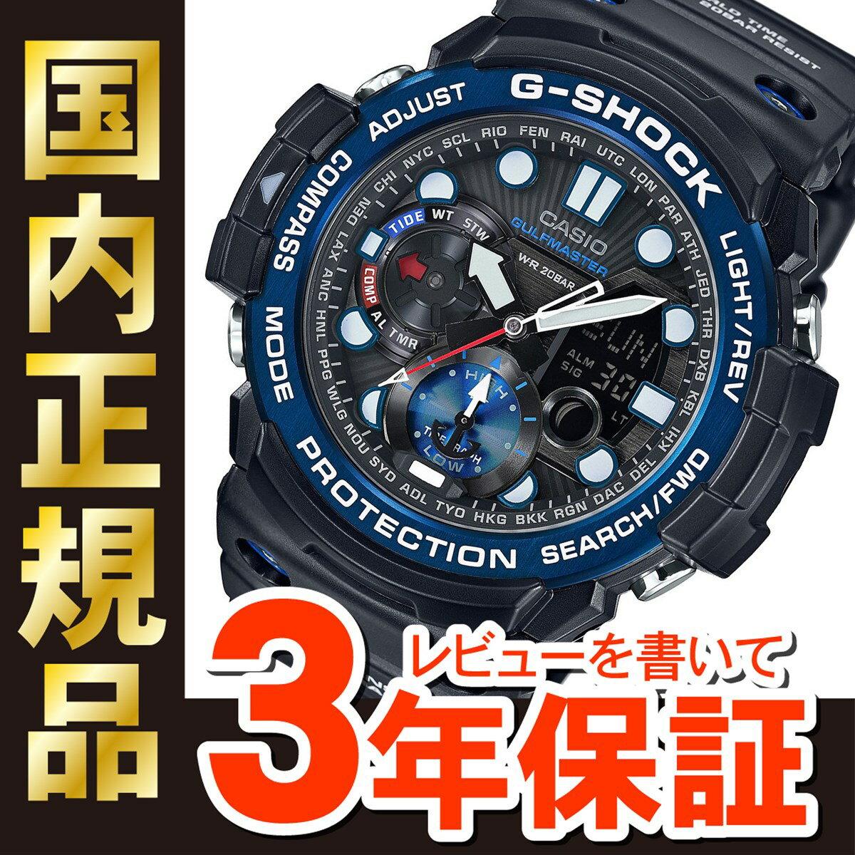 カシオ Gショック ガルフマスター CASIO G-SHOCK GULFMASTER 腕時計 メンズ ブラック アナデジ GN-1000B-1AJF【正規品】_6spl【店頭受取対応商品】