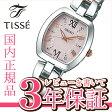 セイコー ティセ SEIKO TISSE 電波 ソーラー 電波時計 腕時計 レディース SWFH037【正規品】【5sp】05P03Dec16