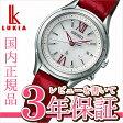 【クーポンでさらにお得!】セイコー ルキア SEIKO LUKIA 電波 ソーラー 電波時計 レディース 腕時計 綾瀬はるかさんイメージキャラクター SSVV013【1510】【正規品】【5sp】05P27May16