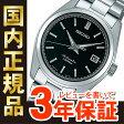 SEIKO セイコー 腕時計 MECHANICAL メカニカル SARB033【正規品】【自動巻き】【5sp】05P28Sep16