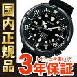 セイコー プロスペックス SEIKO PROSPEX マリーンマスター プロフェッショナル 腕時計 メンズ ダイバーズウォッチ スプリングドライブ SBDB009【正規品】【RCP】【5sp】
