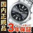 SBTM169 セイコー スピリット SEIKO SPIRIT ソーラー電波 メンズ腕時計 電波時計 SBTM169【正規品】【RCP】_10splP20Aug16