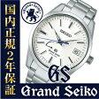 SBGA099 グランドセイコー GRAND SEIKO 腕時計 メンズ スプリングドライブ SBGA099 【正規品】【サイズ調整無料】_10spl