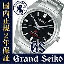 グランドセイコー GRAND SEIKO 腕時計 メンズ クォーツ 高耐磁モデル SBGX093【グランドセイコー 2012】【正規品】【サイズ調整無料】【RCP】_10spl