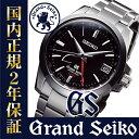 【クーポンでお得!】グランドセイコー SBGE013 スプリングドライブGMT GS GrandSeiko【正規品】【サイズ調整無料】【新品】【メンズ】【腕時計】【RCP】_10spl