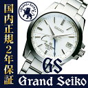 【クーポンでお得!】SBGE009 GS グランドセイコー スプリングドライブ腕時計 GMT GrandSeiko SBGE009【正規品】【サイズ調整無料】【RCP】 _10spl