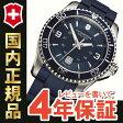 ビクトリノックス VICTORINOX 腕時計 メンズ マーベリック MAVERICK スイスアーミー 241603【正規品】【送料無料】【ラッピング無料】【RCP】_20spl