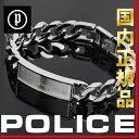 ポリス POLICE ブレスレット REVENGE 2548...