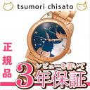 ツモリチサト tsumori chisato NTAV701 ドリーミーガール Dreamy Girl 10周年記念モデル 300個限定 腕時計 【正規品】【送...