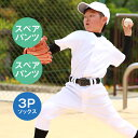 野球 ユニフォーム ジュニア セット パンツ 2枚 + ソックス3足組 キッズ 少年 練習着 100...
