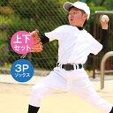 野球 ユニフォーム ジュニア セット ( 上下 + ソックス...