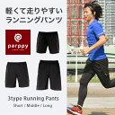 選べる3丈 軽くて走りやすいランニングパンツ 男性用 スマホが揺れにくいポケットあり