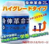 身伸革命(しんしんかくめい) ハイグレードプラスヒアルロン酸☆大人気商品☆(野球用品)