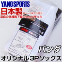 3足組 野球 パンダ アンダーソックス 3Pセット (野球用品) 靴下 ( jr ジュニア 少年・キッズ・子供・一般・大人)
