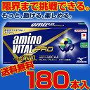 アミノバイタルプロ AminoVital 180本入(野球 ランニング用品 サプリメント アミノ酸 BCAA マラソン ジョギング)