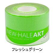 ニューハレ AKTカラー5cmx5m フレッシュグリーン【001-731529】(陸上・ランニング用品)new-hale テーピング ロール