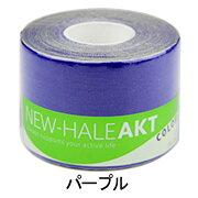 ニューハレ AKTカラー5cmx5m パープル【001-731539】(陸上・ランニング用品)new-hale テーピング ロール キネシオロジーテープ
