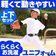 ジュニア ユニフォーム 軽くて動きやすいらくらく洗濯ユニフォーム上下セット 野球用練習着 少年 キッズ 子供 100cm〜160cm シャツ パンツ ズボン ウェア(野球用品)小学生
