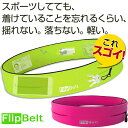 FlipBelt(フリップベルト)スポーツウエストポーチ ホットピンク(HOT PINK)【FBP】ウエストバッグ (ジョギング・ランニング用品)