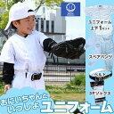 野球 ユニフォーム キッズ セット( 上下 + パンツ + ...