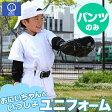 初めてのやんちゃキッズユニフォーム パンツ(野球用品)(ジュニアJr少年練習着100cm〜160cm)ズボン 小学生 子供 幼児 吸汗速乾