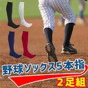 【2足組】5本指 カラーソックス 2P 少年用から大人用 靴下 野球用品 日本製 ブラック