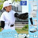 野球 ユニフォーム キッズ セット ( シャツ + パンツ ...