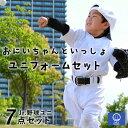野球 ユニフォーム キッズ セット ( キャップ + シャツ...