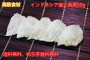 東洋ツバメの巣 インドネシア産 【三角燕】50g【自社正規輸入品】