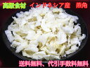 東洋ツバメの巣 インドネシア産 【燕角】 200g入【自社正規輸入品】