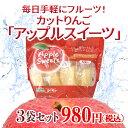 カットりんご アップルスイーツ 朝食 おやつ りんご カットフルーツ 果物 簡易的 個包装 衛生的 約30g(約2切れ)×5袋×3パック入