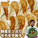 【30個入り】八百屋さんの手作り!モチモチ皮厚餃子!人気のお取り寄せ中華!