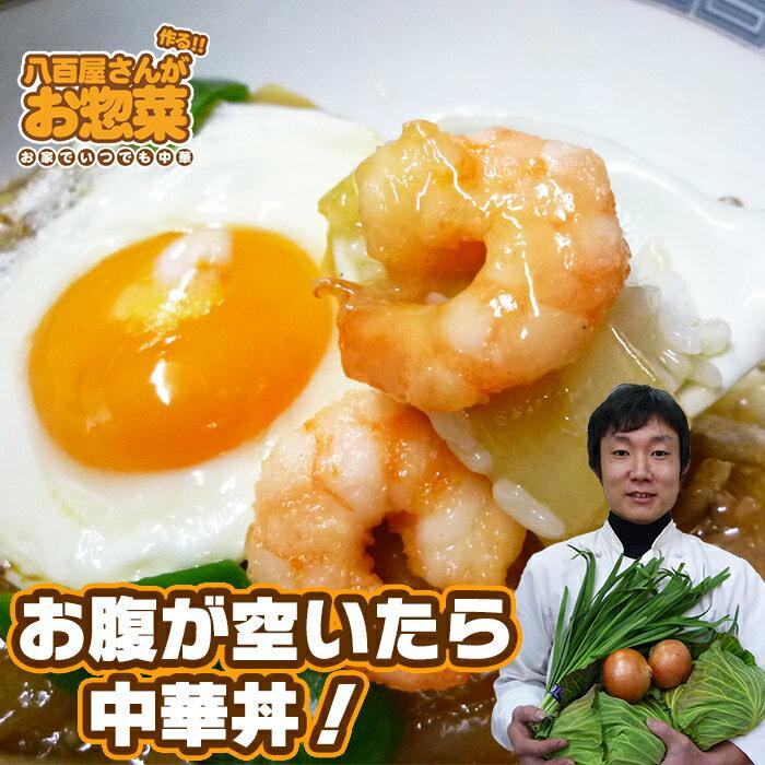 【中華丼の具】 八百屋さんが作るお惣菜の手作り中華惣菜、お取り寄せでも人気だよ!湯煎で簡単調理!