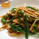 【チンジャオロース】 八百屋さんが作るお惣菜の手作り中華惣菜...