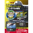 【新品】【棚ズレ新品】 エツミ プロ用ガードフィルム ニコン D70S専用 [E-1437] ETSUMI【カメラの八百富】
