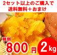 【予約販売】●安納芋 蜜芋 2kgをなんと・・800円! 【税別】 2セット(4kg)以上ご購入で送料無料!【一部訳あり】 今年も価 格破壊!【平成28年産】