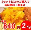 【近日発送可】●安納芋 蜜芋 2kgをなんと・・840円! 【税別】 2セット(4kg)以上ご購入で