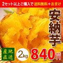 【近日発送可】●安納芋 蜜芋 2kgをなんと・・840円! ...