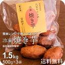 【送料無料】安納芋 焼き芋 1.5kg(500g×3袋)電子レンジでチンするだけ甘くておいしい天然の