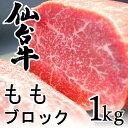 ショッピング牛 仙台 牛 もも 肉 ブロック 1kg モモ 和牛 高級 宮城 クリスマス ローストビーフ ステーキ 送料無料 お祝い