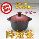 【時短釜 ルビー】炊飯土鍋 炊飯器1〜2合炊き 一人暮らし ...