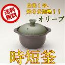 【時短釜 オリーブ】 炊飯土鍋 炊飯器1...