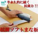 【抗菌ソフトまな板】丈夫 傷つきにくい 衛生的 清潔 プロ愛...
