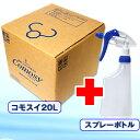 【期間限定スプレーボトル付き】次亜塩素酸水・コモスイ20リットル【20L インフルエンザ 予防 対策